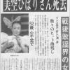 美空ひばり訃報第一報は「走れ!歌謡曲」、このラジオ番組だった!