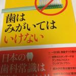 【歯磨き】食後はすぐはNGだった!プラーク(歯垢) 除去はデンタルフロスや歯間ブラシで