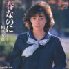 柏原芳恵の現在と結婚しない理由/「春なのに」で紅白初出場(1983年)