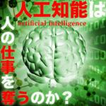 AI (人工知能 )のメリットを享受する未来、職は奪われない!