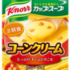 クノールカップスープの種類が凄すぎる!【全画像あり】