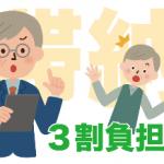 【介護保険料】 65歳以上は、自分で徴収漏れがないかを確認が重要!