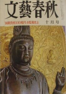 岡田有希子を考察する上で、絶対に欠かせない刊行物「文藝春秋十月号」(1986年)