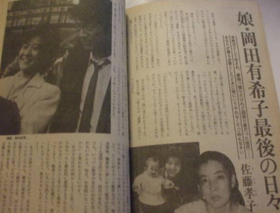 岡田有希子の母親、佐藤孝子さんの手記はこのページから始まった「文藝春秋十月号」(1986年)より