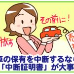 運転をやめる高齢者の自動車保険は、等級がよければ家族に譲ろう