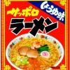 【麺のスナオシ】評判は?激安のカップ麺、インスタント麺の種類が凄い、会社は茨城県にある!