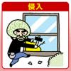 【空き巣対策】被害に遭わないために、狙われやすい家とは?