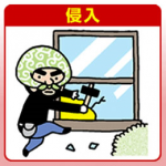【空き巣対策】一戸建て、特に1階でできるこれだけの対策(例:テレビつけっぱなし)
