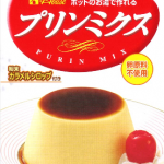 【ハウスプリンの素】この作り方で濃厚、クリーミー満足プリンになる!