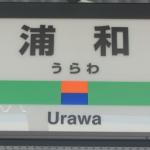 「浦和」のつく駅は 8つ、「東西南北」があるのは世界で「浦和」だけ【さいたま市】