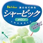 【シャービック】濃厚アイスにするレシピ、牛乳でアレンジする作り方[ハウス]