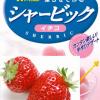 シャービックのイチゴを果汁たっぷり濃厚クリーミーにするレシピ[ハウス]