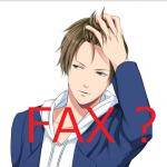 【固定電話の解約】faxはどうする?デメリット、メリットをチェック