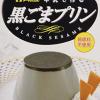 【ハウス黒ごまプリンの素】美味しいアレンジレシピ、濃厚クリーミーになる